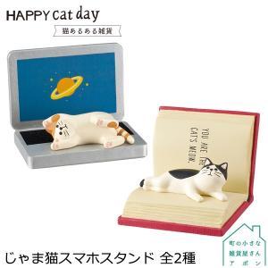 デコレ HAPPY cat day 猫あるある雑貨 じゃま猫スマホスタンド 全2種