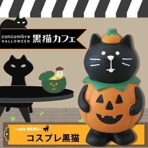 デコレ コンコンブル ハロウィン コスプレ黒猫 マスコット DECOLE|heliosholding