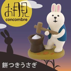 お月見シリーズマスコット 餅つきうさぎ DECOLE デコレ concombre コンコンブル|heliosholding
