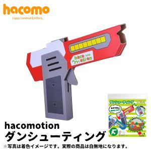 ダンボール 工作 キット ハコモ(hacomo) ダンシューティング /hacomotion