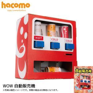 ハコモ hacomo 自動販売機 WOW【メール便 送料無料】