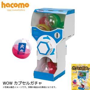 ハコモ hacomo カプセルガチャ WOW【メール便 送料無料】