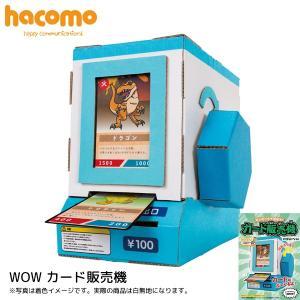 ハコモ hacomo カード販売機 WOW【メール便 送料無料】
