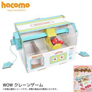 ハコモ hacomo クレーンゲーム WOW【メール便 送料無料】