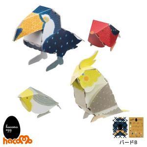 ダンボール 工作 キット hacomo ハコモ egg バードB|heliosholding