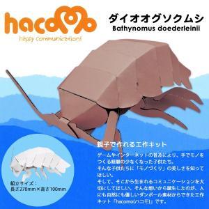 ダンボール 工作 キット hacomo ハコモ ダイオウグソクムシ|heliosholding