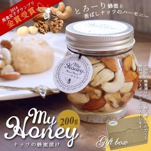 商品詳細  ハチミツとナッツを瓶に詰めたハニーナッツ。  MY HONEY(マイハニー)ナッツの蜂蜜...