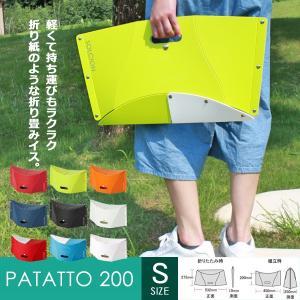 折りたたみイス パタット PATATTO Sサイズ 椅子 ポケモンGO おすすめ|heliosholding