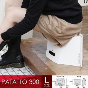 折りたたみイス パタット PATATTO 300 Lサイズ 椅子 ポケモンGO おすすめ|heliosholding