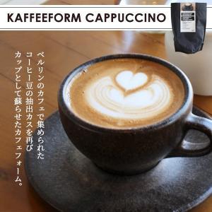 カップ&ソーサー カフェフォルム カプチーノ マグカップ コーヒー 200ml|heliosholding