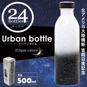 水筒 タンブラー アーバンボトル 500ml エクリプス 24ボトルズ 500ml|heliosholding