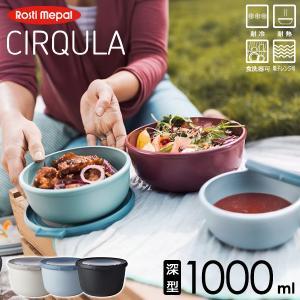 保存容器・タッパー Cirqula サーキュラ 1000ml 全5色