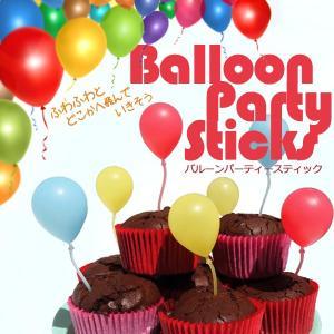 パーティー ピック バルーンパーティースティック Balloon Party Sticks|heliosholding