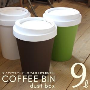 コーヒービン COFFEE BIN ゴミ箱 9リットル 収納 QUALY|heliosholding