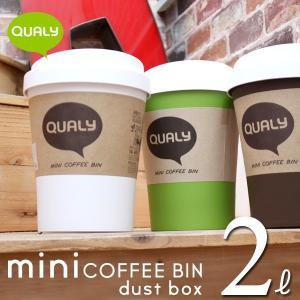 ミニコーヒービン MINI COFFEE BIN ゴミ箱 2リットル 収納 QUALY|heliosholding