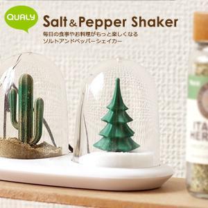 塩コショウ入れ ソルト&ペッパーシェイカー Salt&Pepper Shaker Qualy クオリー|heliosholding
