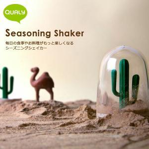 スパイスボトル 塩コショウ シーズニングシェイカー Seasoning Shaker Qualy|heliosholding