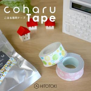 こはる 専用テープ ラベル テプラ マスキングテープ|heliosholding