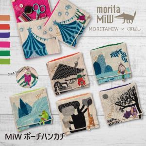 moritaMIW ×くすばし(MiW ポーチハンカチ)全6種 /ネコポス対応