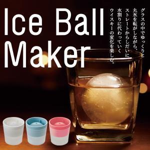 アイスボールメーカー 氷 丸氷 製氷 ロックグラス  heliosholding