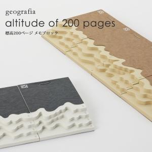 標高200ページ メモブロック ジオグラフィア|heliosholding