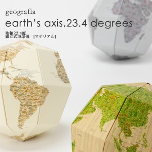 地軸23.4度 組立式地球儀 マテリアル ジオグラフィア