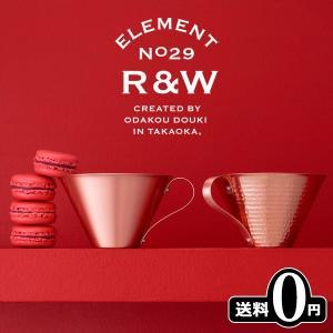 アイス コーヒーカップ 銅器 食器 RED&WHITE 鎚目 マット|heliosholding