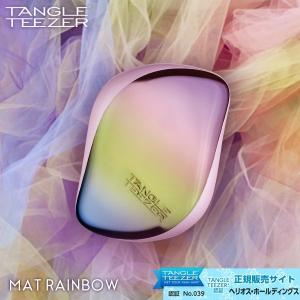 【5月1日新発売】タングルティーザー TANGLE TEEZER コンパクトスタイラー マットレイン...