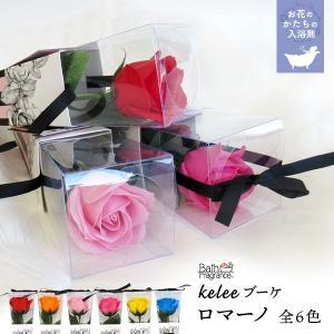 花の入浴剤 ギフト 薔薇 アンティーク 【ロマーノ】ケリー バスフラワー 全6色