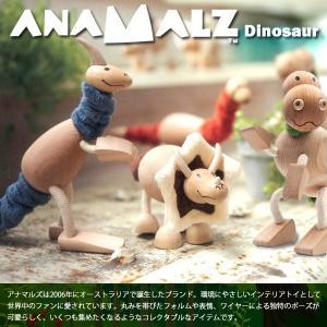 ANAMALZ ダイナソー インテリアトイ アナマルズ キッズ 木製 恐竜|heliosholding