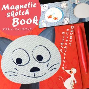 マグネットスケッチブック お絵かき キッズ Magnetic sketch book|heliosholding