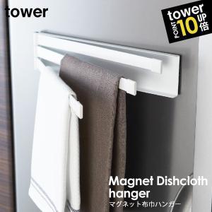 マグネット布巾ハンガー タワー YAMAZAKI|heliosholding
