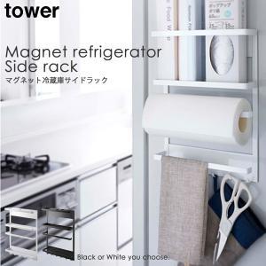 マグネット冷蔵庫サイドラック タワー YAMAZAKI TOWER|heliosholding