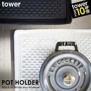 ポットホルダー タワー YAMAZAKI|heliosholding