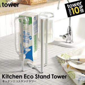 towerシリーズのエコスタンド。  ペットボトルや牛乳パック、瓶、マグボトルなど、長細い物を乾かす...
