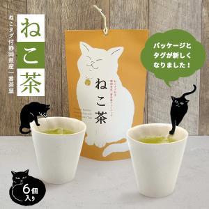 ねこタグ付 ねこ茶 人気 プチギフト 日本茶 緑茶 ティーバッグ 山壽杉本商店