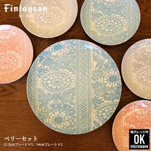 【Finlayson / フィンレイソン】  1820年創業の、北欧フィンランド最古のテキスタイルブ...