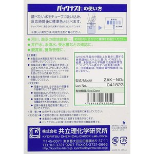 共立理化学研究所 パックテスト ZAK-NO2 亜硝酸/亜硝酸態窒素 10本入