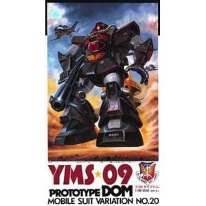 1/100 MSVモビルスーツバリエーション プロトタイプドム(MSVモビルスーツバリエーション)