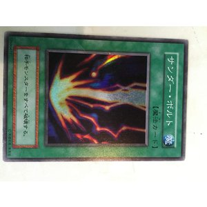 遊戯王カード サンダー・ボルト(LB?52)スーパーレア