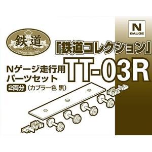 トミーテック ジオコレ 鉄道コレクション 走行用パーツセット TT-03R ジオラマ用品
