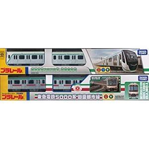 東急電鉄 オリジナルプラレール 田園都市線 2020系 & 5000系 (東急/TOKYU) TOM...