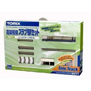 TOMIX 91077 高架複線スラブ駅セット(HB-SLパターン)