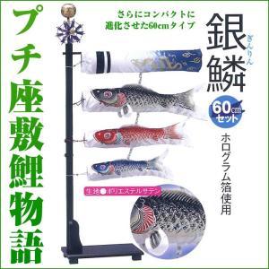 お部屋で飾るスタンドタイプの鯉のぼりセットです  ◎プチ座敷鯉物語の特徴 ◆高さ約123cmのスタン...