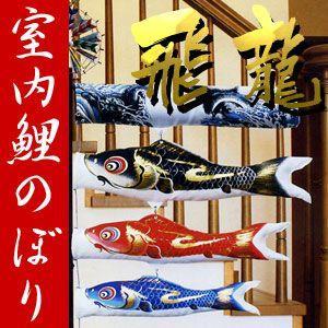 【商品説明】 お部屋で飾るスタンドタイプタイプの鯉のぼりセットです  ◎室内鯉のぼり飛龍の特徴 ◆ち...