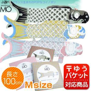 Madame MO マダムモー こいのぼり Mサイズ(100...