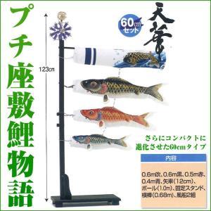 【商品説明】 お部屋で飾るスタンドタイプの鯉のぼりセットです  ◎プチ座敷鯉物語の特徴 ◆高さ約12...
