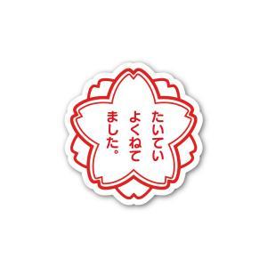 Hello OMOTE-SANDOのオリジナルデザインのステッカーです☆   貼り剥がしが簡単にでき...