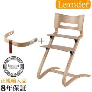 【正規輸入品:8年保証:日本仕様】ベビーチェア Leander Hight Chair Safety...