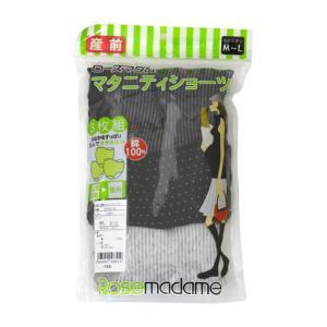 マタニティインナー ローズマダム 3Pマタニティショーツセット(M-LL) カラー16|helloakachan-store